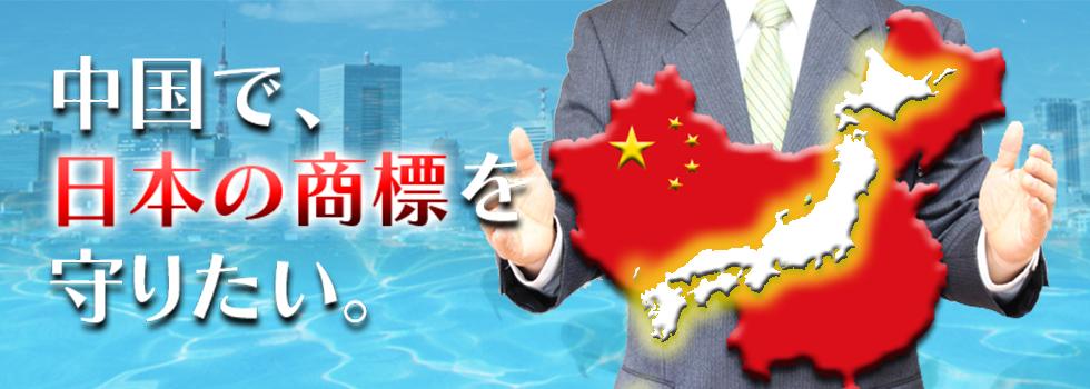 中国・台湾・香港への商標登録の出願申請なら費用料金格安の【(社)日中商標権情報センター】トップ画像