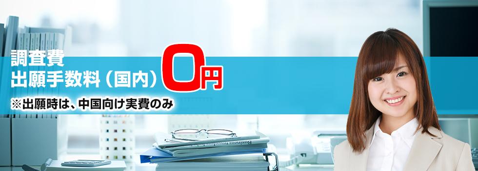 中国・台湾・香港への商標登録の出願申請なら費用料金格安の【(社)日中商標権情報センター】トップ画像2