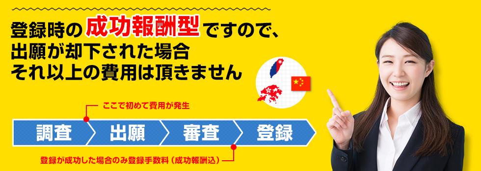 中国・台湾・香港への商標登録の出願申請なら費用料金格安の【(社)日中商標権情報センター】トップ画像3