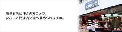 木村桜士堂様